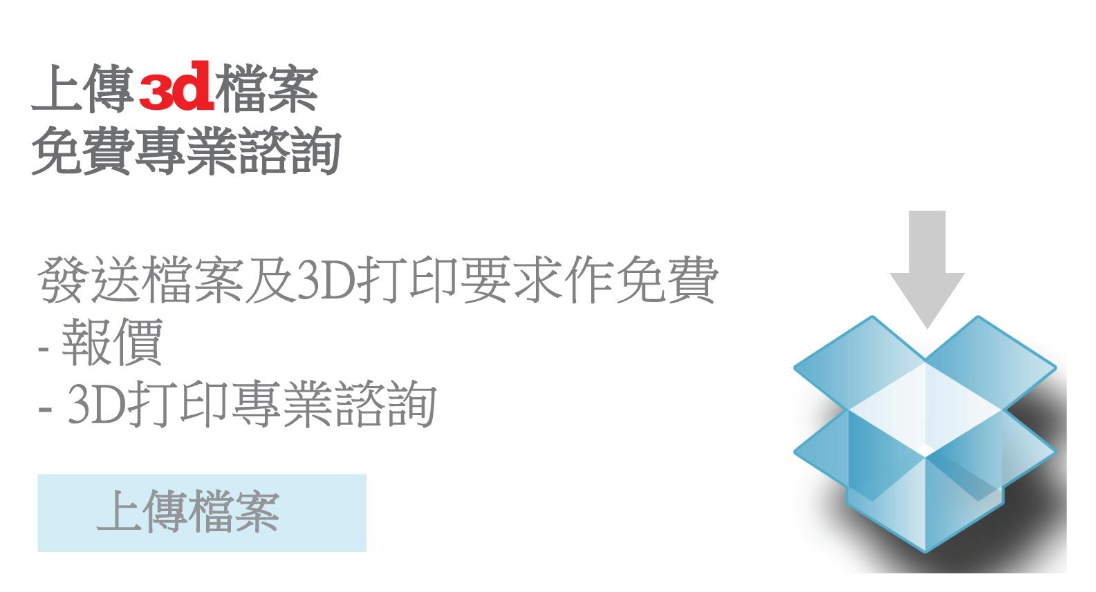 ABS-M30 塑膠 | HK3DPrint | 香港專業3D打印服務